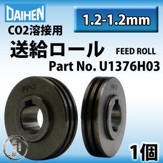 ダイヘン ワイヤー送給装置用 鋼製≪30°V溝≫ 送給ロール 1.2mm×1.2mm U1376H03 1個 ダイヘン溶接メカトロシステム
