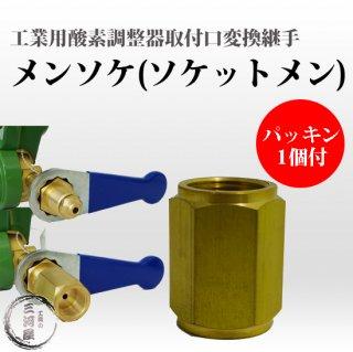 工業用酸素調整器関西式を関東式へ変換する継手ソケットメン(メンソケ)