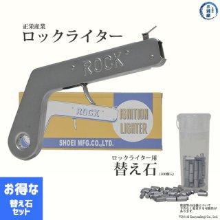 正英産業 あらゆるガスの点火に!正英産業 ロックライター+替え石(100個)セット