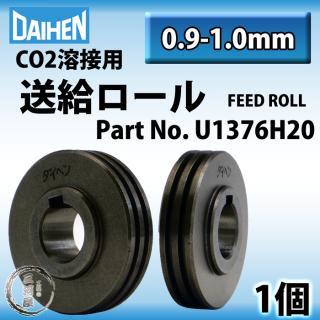 ダイヘン ワイヤー送給装置用 鋼製≪30°V溝≫ 送給ロール 0.9mm×1.0mm U1376H20 1個 ダイヘン溶接メカトロシステム