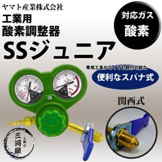 ヤマト産業株式会社 酸素用調整器 SSジュニア(SS-Jr)関西式