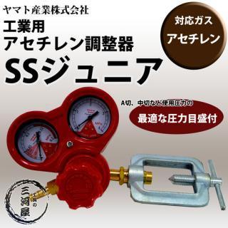 ヤマト産業株式会社 溶接・溶断用アセチレン調整器 SSジュニア(SS-Jr)