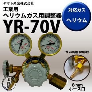 ヤマト産業 工業用ヘリウム用 ストップバルブ付調整器 YR-70V(YR70V) 出口ホース口仕様
