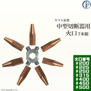 ヤマト産業 中型溶接器(アセチレン用) 中吹火口 7本組