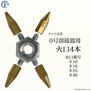 ヤマト 0号溶接器 YTW-0用火口 4本組 (10、16、25、40)