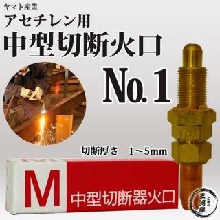 ヤマト産業 アセチレン用 中型切断器(中切) 火口No.1 CN1-1 トラスコ126-4991