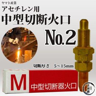 ヤマト産業 アセチレン用 中型切断器(中切) 火口No.2 CN1-2 トラスコ126-5008