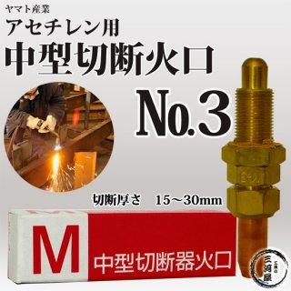 ヤマト産業 アセチレン用 中型切断器(中切) 火口No.3 CN1-3 トラスコ126-5016