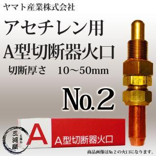 ヤマト産業 アセチレン用A型切断器 火口No.2 CN2-2 トラスコ126-5032