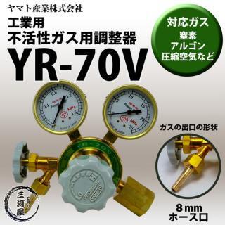 ヤマト産業 工業用アルゴンガス用 ストップバルブ付調整器 YR-70V(YR70V) 出口ホース口仕様(窒素・空気使用可)