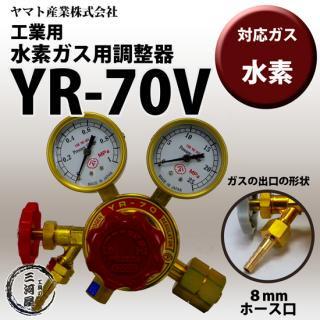 ヤマト産業 工業用水素ガス用 ストップバルブ付調整器 YR-70V(YR70V) 出口ホース口仕様
