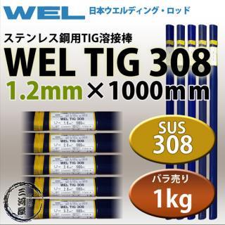 WEL TIG 308 1.2mm 1kg 日本ウエルディング・ロッド ステンレス用TIG棒(ステンレス溶加棒)