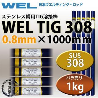 WEL TIG 308 0.8mm 1kg 日本ウエルディング・ロッド ステンレス用TIG棒(ステンレス溶加棒)