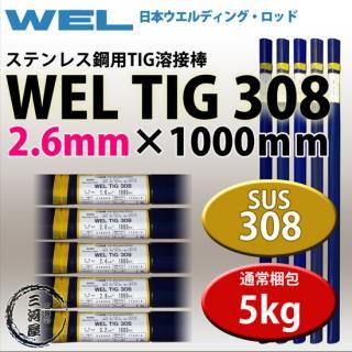 WEL TIG 308 2.6mm 5kg 日本ウエルディング・ロッド ステンレス用TIG棒(ステンレス溶加棒)