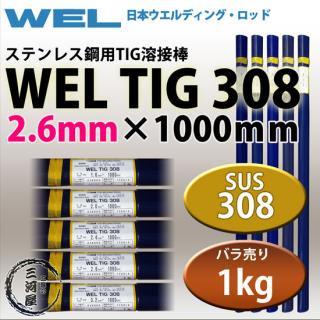 WEL TIG 308 2.6mm 1kg 日本ウエルディング・ロッド ステンレス用TIG棒(ステンレス溶加棒)