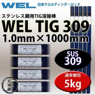 WEL TIG 309 1.0mm 5kg 日本ウエルディング・ロッド ステンレス用TIG棒