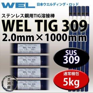 WEL TIG 309 2.0mm 5kg 日本ウエルディング・ロッド ステンレス用TIG棒