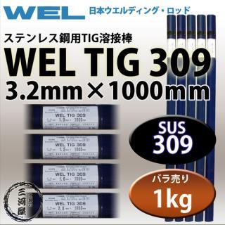 WEL TIG 309 3.2mm 1kg 日本ウエルディング・ロッド ステンレス用TIG棒 【1kgバラ売り】