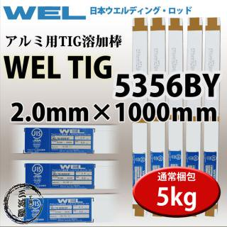 WEL TIG A5356BY 2.0mm 5kg 日本ウエルディング・ロッド アルミ用TIG棒【送料無料】