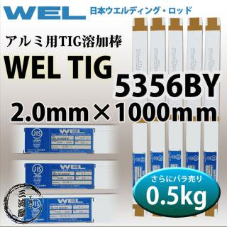 WEL TIG A5356BY 2.0mm 0.5kg さらにバラ売り 日本ウエルディング・ロッド アルミ用TIG棒