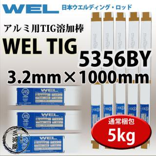 WEL TIG A5356BY 3.2mm 5kg 日本ウエルディング・ロッド アルミ用TIG棒【送料無料】