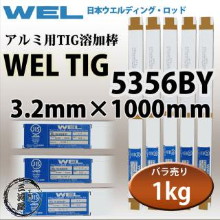 WEL TIG A5356BY 3.2mm 1kg 日本ウエルディング・ロッド アルミ用TIG棒