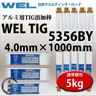 WEL TIG A5356BY 4.0mm 5kg 日本ウエルディング・ロッド アルミ用TIG棒【送料無料】