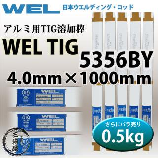 WEL TIG A5356BY 4.0mm 0.5kg さらにバラ売り 日本ウエルディング・ロッド アルミ用TIG棒