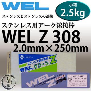 WEL Z 308 2.0mm 2.5kg(小箱) ステンレス鋼溶接棒(被覆アーク溶接棒) 日本ウエルディング・ロッド