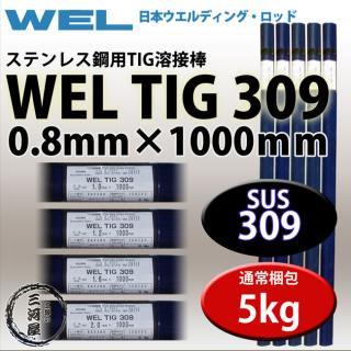 WEL TIG 309 0.8mm 5kg 日本ウエルディング・ロッド ステンレス用TIG棒