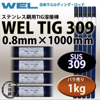 WEL TIG 309 0.8mm 1kg 日本ウエルディング・ロッド ステンレス用TIG棒 【1kgバラ売り】
