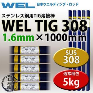 WEL TIG 308 1.6mm 5kg 日本ウエルディング・ロッド ステンレス用TIG棒(ステンレス溶加棒)