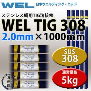 WEL TIG 308 2.0mm 5kg 日本ウエルディング・ロッド ステンレス用TIG棒(ステンレス溶加棒)