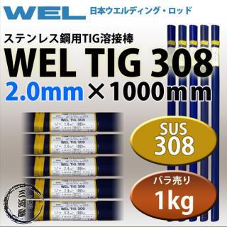 WEL TIG 308 2.0mm 1kg 日本ウエルディング・ロッド ステンレス用TIG棒(ステンレス溶加棒)