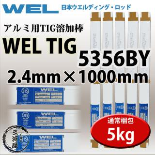 WEL TIG A5356BY 2.4mm 5kg 日本ウエルディング・ロッド アルミ用TIG棒【送料無料】