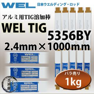 WEL TIG A5356BY 2.4mm 1kg 日本ウエルディング・ロッド アルミ用TIG棒