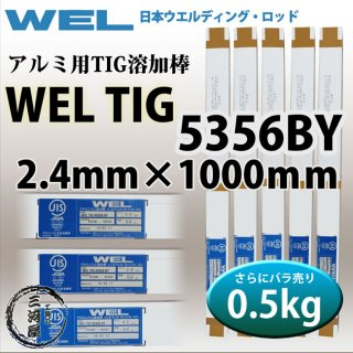 WEL TIG A5356BY 2.4mm 0.5kg さらにバラ売り 日本ウエルディング・ロッド アルミ用TIG棒