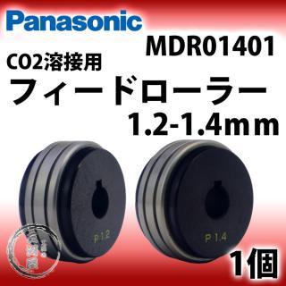 パナソニック溶接システム 純正パーツ フィードローラー(送給ローラー)溶接ワイヤー径 1.2-1.4mm用 MDR01401