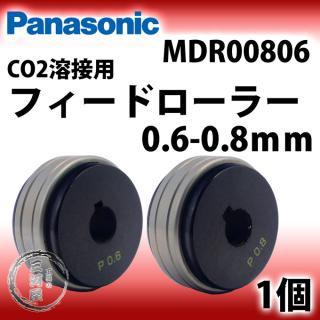 パナソニック溶接システム 純正パーツ フィードローラー(送給ローラー)溶接ワイヤー径 0.6-0.8mm用 MDR00806