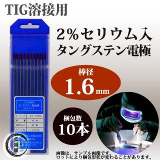高圧ガス工業 TIG溶接用タングステン電極棒(2%セリウム入) 1.6×150mm 10本/箱