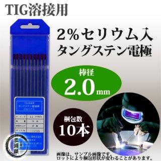高圧ガス工業 TIG溶接用タングステン電極棒(2%セリウム入) 2.0×150mm 10本/箱