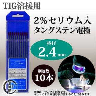 高圧ガス工業 TIG溶接用タングステン電極棒(2%セリウム入) 2.4×150mm 10本/箱