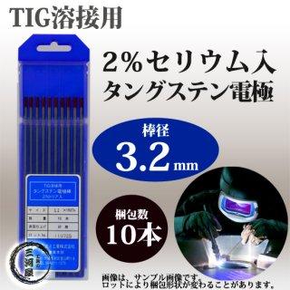 高圧ガス工業 TIG溶接用タングステン電極棒(2%セリウム入) 3.2×150mm 10本/箱