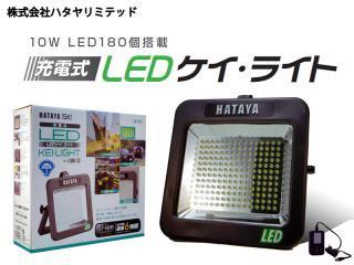 ハタヤ(HATAYA) アウトドア・レジャー・防災に! 防雨型・軽量・充電式 LED ケイ・ライト (全光束500lm)LWK-10