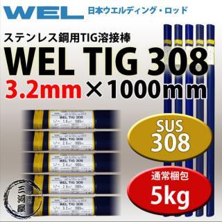 WEL TIG 308 3.2mm 5kg 日本ウエルディング・ロッド ステンレス用TIG棒(ステンレス溶加棒)