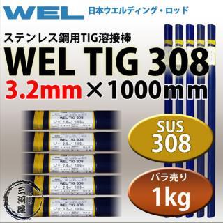 WEL TIG 308 3.2mm 1kg 日本ウエルディング・ロッド ステンレス用TIG棒(ステンレス溶加棒)