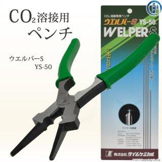 タイムケミカル 【WELPER】ウエルパーS YS-50 1つのペンチで8つの作業が可能に! CO2溶接トーチ専用ペンチ