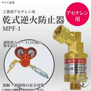 ヤマト産業 乾式安全器(逆火防止器) マグプッシュ(アセチレン用) MPF-1 【トラスコ298-5586】
