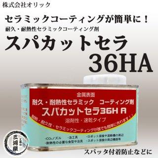 オリック 耐久・耐熱性セラミックコーティング剤 スパカットセラ36HA (溶剤性・速乾タイプ)