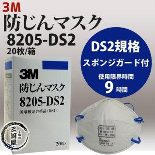 3M(スリーエム) 防塵(防じん)マスク 8205-DS2 国家検定合格品(DS2) 20枚入